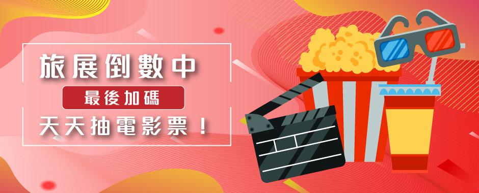https://atta.kje-event.com.tw/upload/activity_b/beb173ab40fbd5c0eb59e8a8eaf9c391-20190513170305.jpg