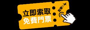 台中旅展免費門票